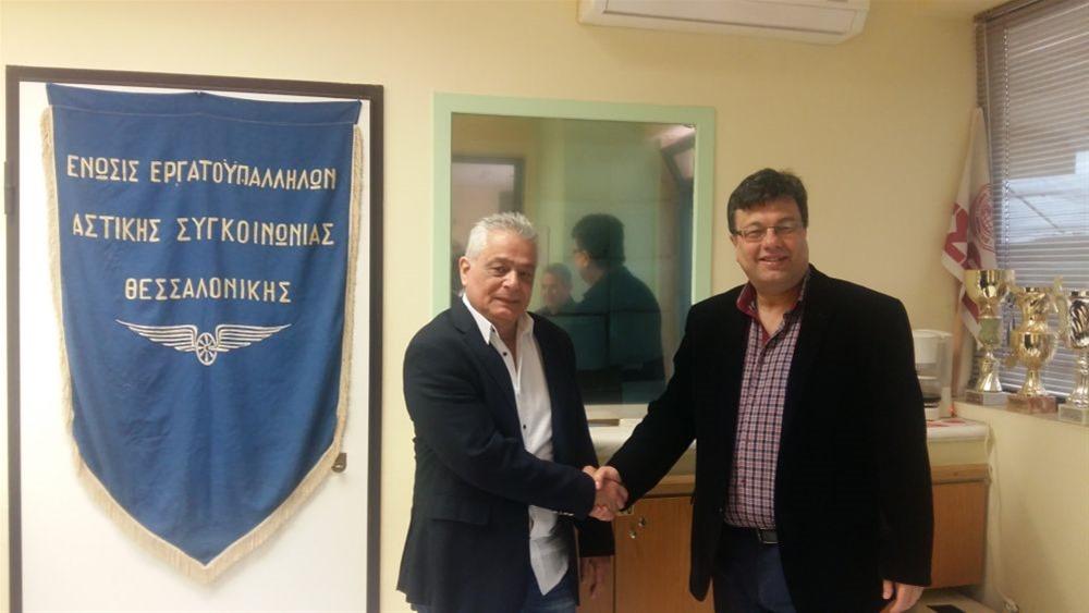 Υποψήφιος με τον Χρ.Παπαστεργίου ο κ.Τσερμενίδης από τον ΟΑΣΘ