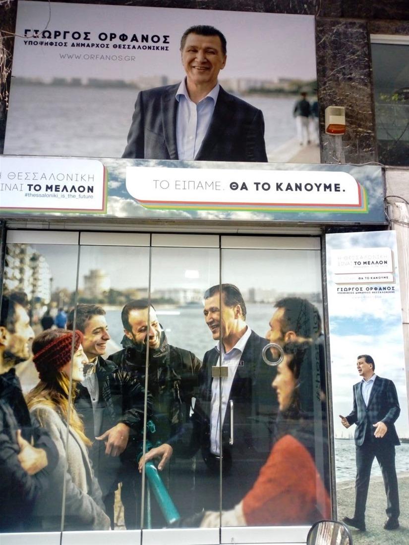 Την Πέμπτη τα εγκαίνια του εκλογικού κέντρου της παράταξης «Η Θεσσαλονίκη είναι το Μέλλον»