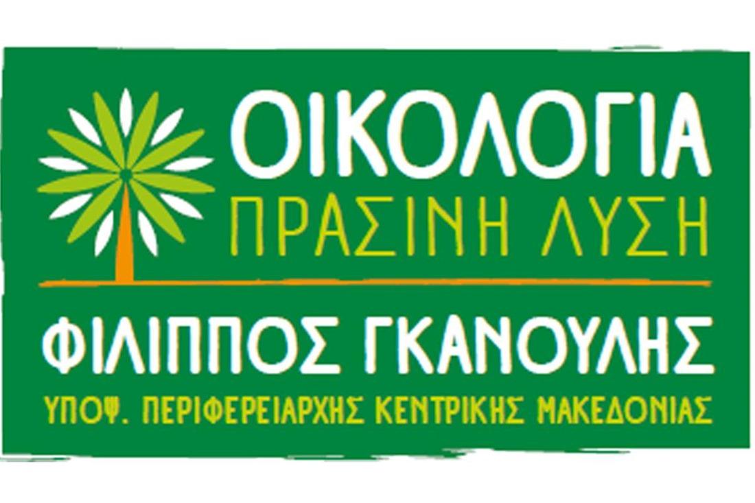 Φ. Γκανούλης για 25η Μαρτίου: Χρέος μας να δώσουμε τον αγώνα για μια καλύτερη Ελλάδα