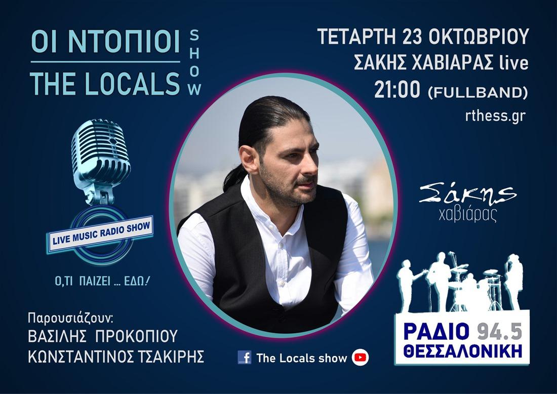 Ο Σάκης Χαβιάρας live στους «Ντόπιους» στο Ράδιο Θεσσαλονίκη (video)
