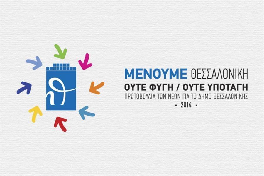 Εκδήλωση για τον εθνομηδενισμό την κομματοκρατί και διχασμός από την παράταξη «Μένουμε Θεσσαλονίκη»