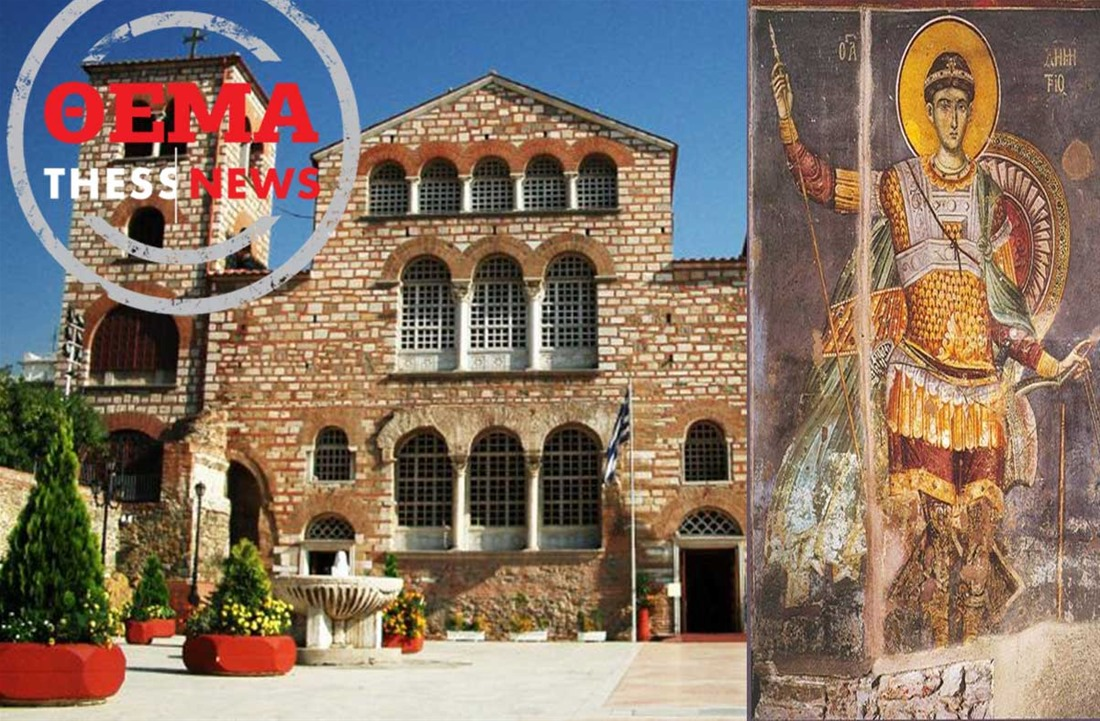 ThessHistory: Η Θεσσαλονίκη τα χρόνια που έζησε ο Άγιος Δημήτριος