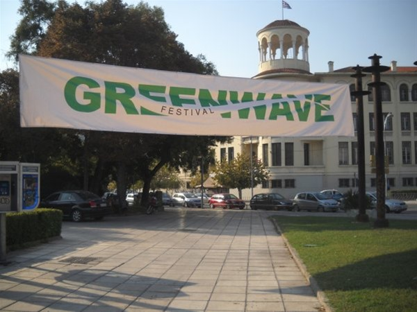 Δεν θα γίνει φέτος το Greenwave Festival