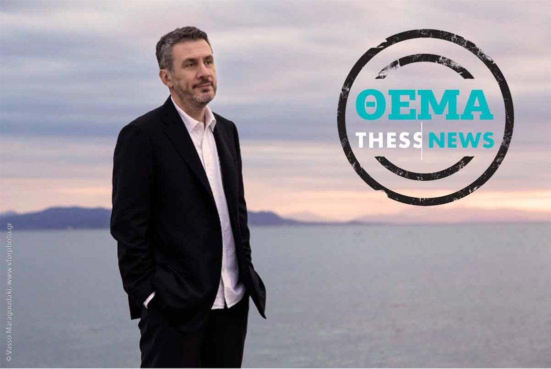 Δ. Στεφανάκης στην ThessNews: «Ο όρος πολυπολιτισμικότητα μου μυρίζει αποικιοκρατική ενοχή»