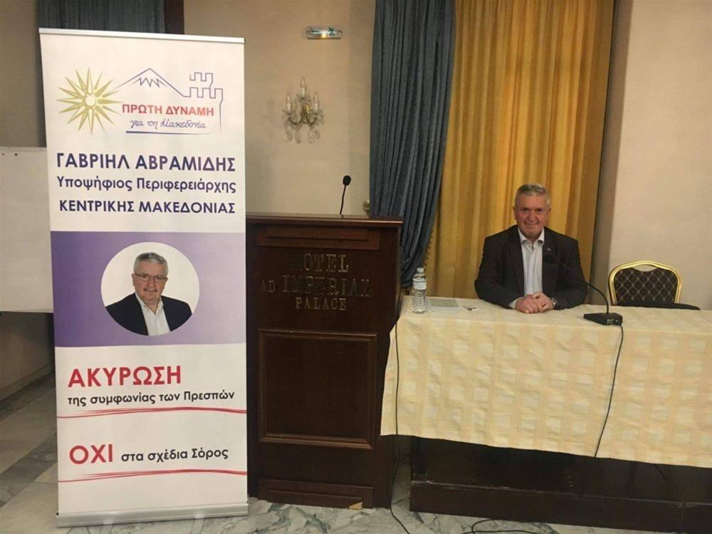 Υποψήφιος Περιφερειάρχης Κεντρικής Μακεδονίας ο Γαβριήλ Αβραμίδης