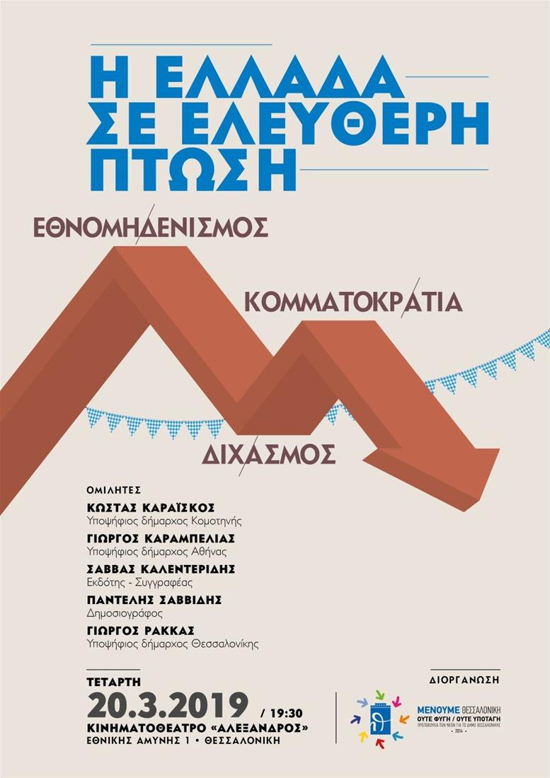 Εκδήλωση από την παράταξη ««Μένουμε Θεσσαλονίκη – Ούτε Φυγή, Ούτε υποταγή»