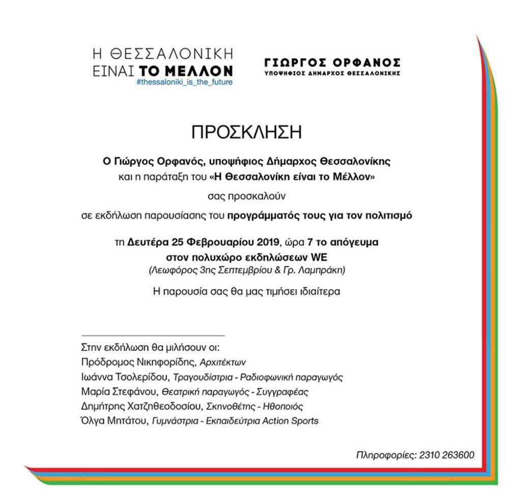 Εκδήλωση παρουσίασης του προγράμματος για τον πολιτισμό από τον Γιώργο Ορφανό