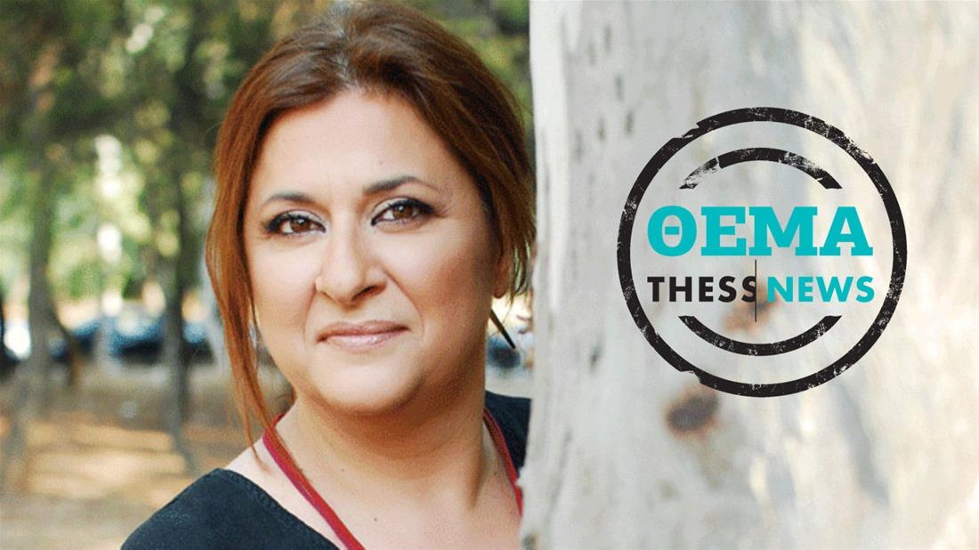 Ελ. Κωνσταντινίδου στην ThessNews: Έτσι κι αλλιώς, μόνοι μας είμαστε όλοι…