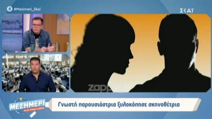 Γνωστή παρουσιάστρια της ΕΡΤ ξυλοκόπησε σκηνοθέτιδα (video)