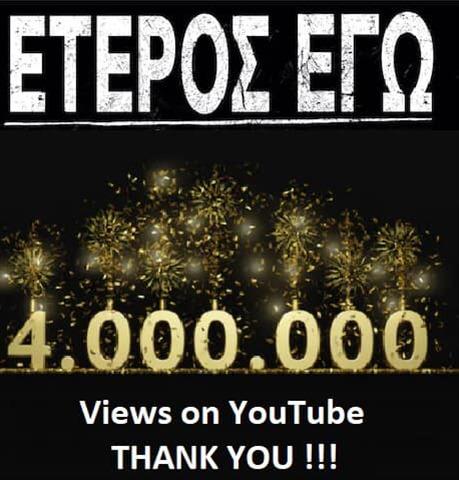«Έτερος Εγώ»: Έφτασε τις 4 εκατομμύρια προβολές και συνεχίζει…