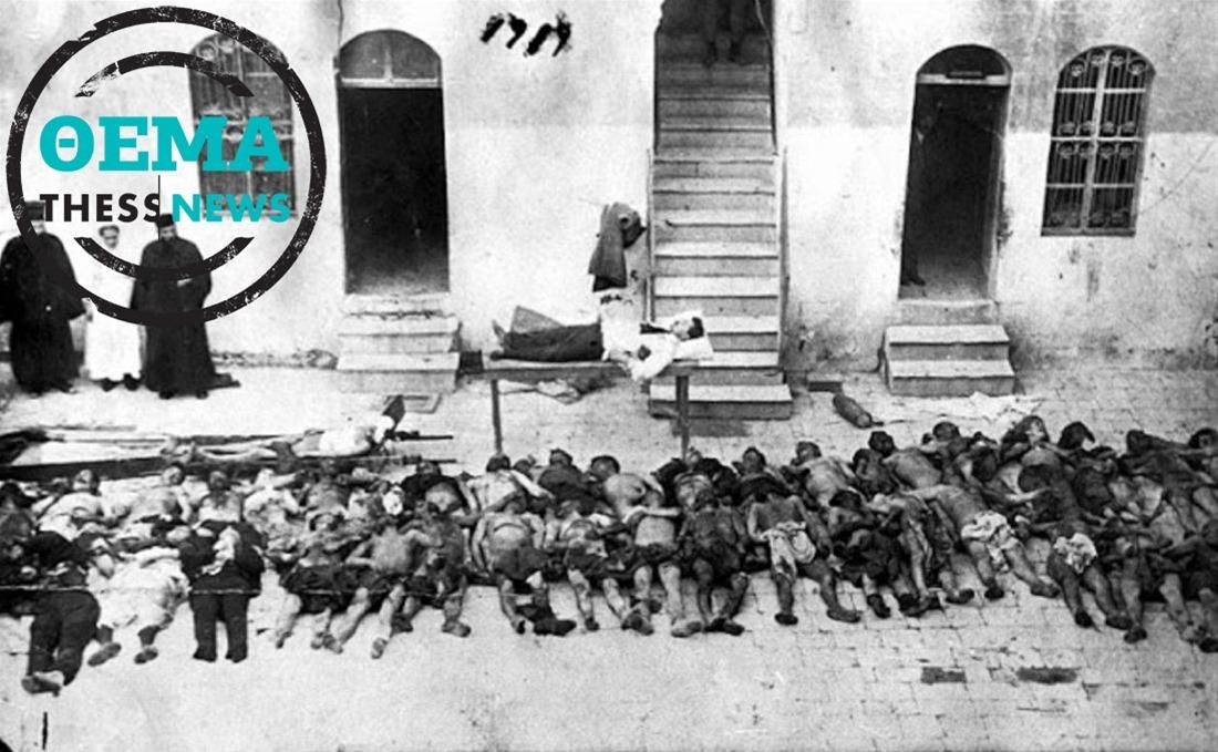 Η Γενοκτονία των Ελλήνων του Πόντου: «Εγκλήματα κατά της ανθρωπότητας και του πολιτισμού»