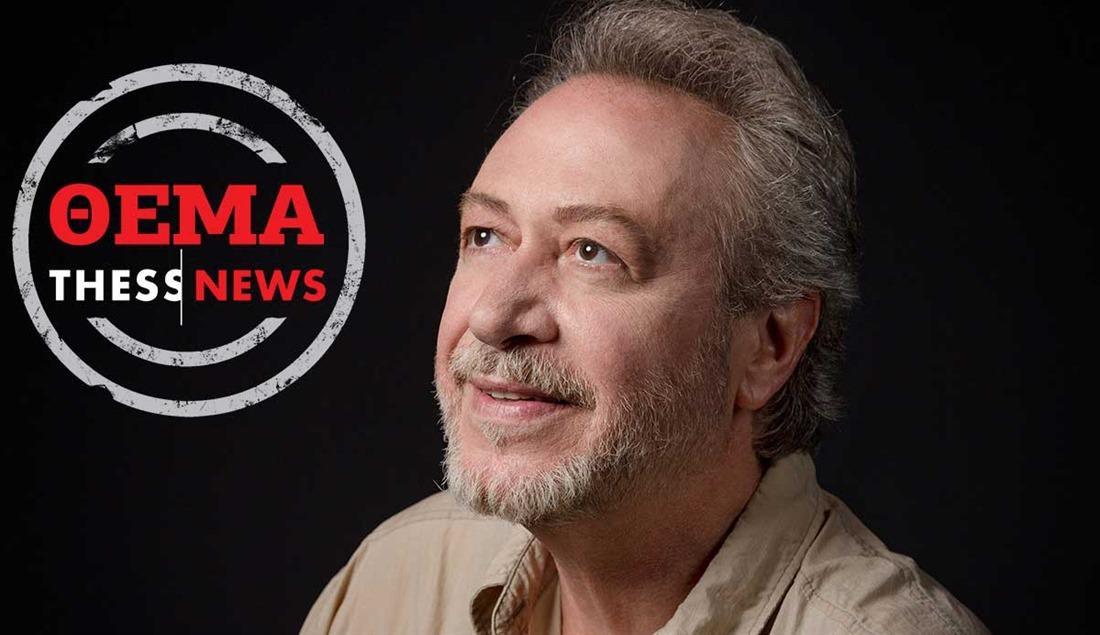 Γρ. Βαλτινός στην ThessNews: Ο Ζορμπάς μ' έμαθε να αγαπώ τη ζωή