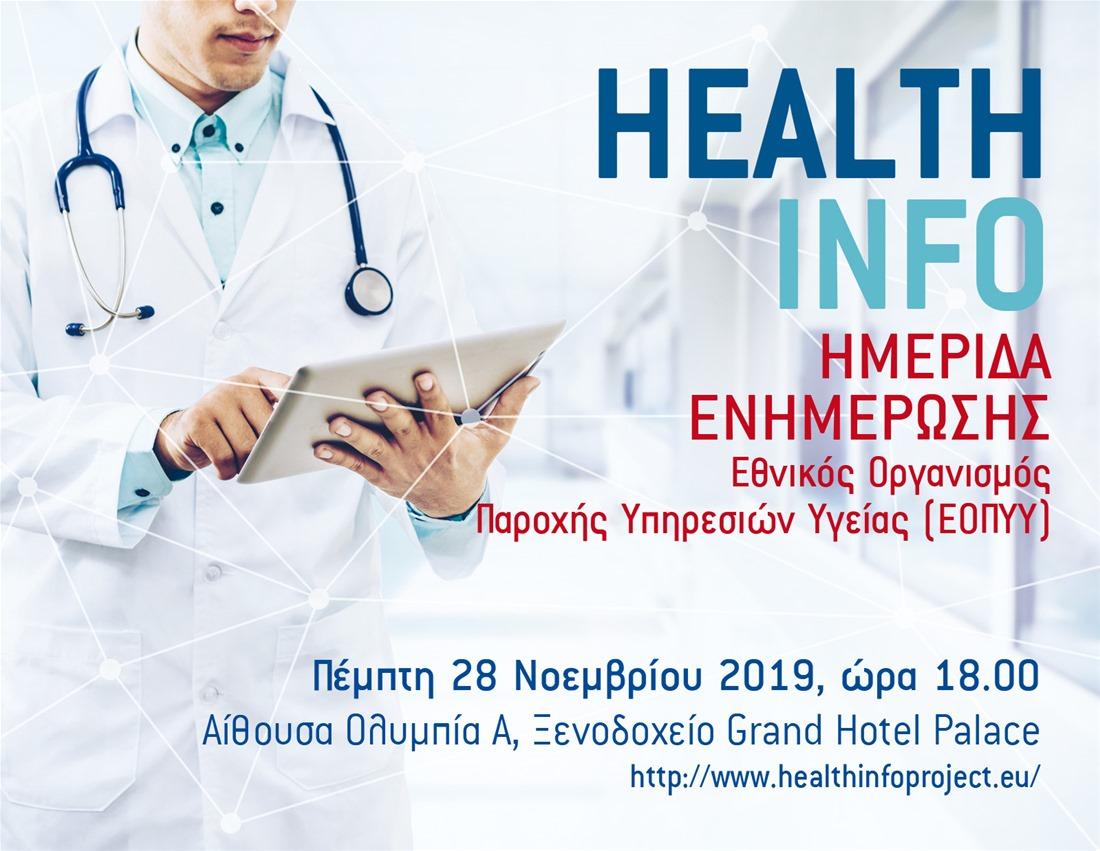 Ημερίδα Ενημέρωσης του έργου Health Info στην Θεσσαλονίκη