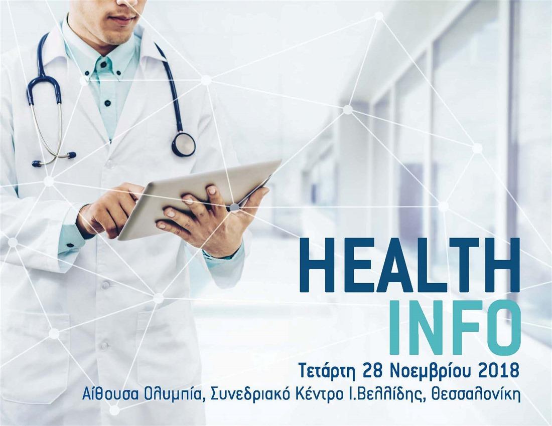 Συνέδριο για την βελτίωση της προληπτικής υγειονομικής περίθαλψης και των κοινωνικών υπηρεσιών των παιδιών και των ηλικιωμένων