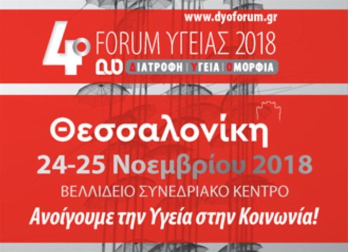 Ιατρικές ειδήσεις, επιστημονικές ανακοινώσεις και δωρεάν προληπτικοί έλεγχοι στο 4ο Forum Υγείας στη Θεσσαλονίκη!