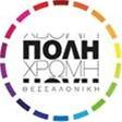 Παρουσιάζει αύριο τους 30 πρώτους υποψήφιους δημοτικούς και κοινοτικούς συμβούλους η παράταξη «ΠΟΛΗχρωμη Θεσσαλονίκη»