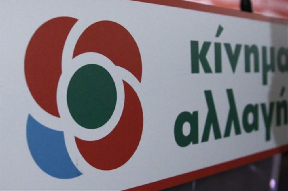Oι υποψήφιοι του ΚΙΝΑΛ στη Β' Θεσσαλονίκης