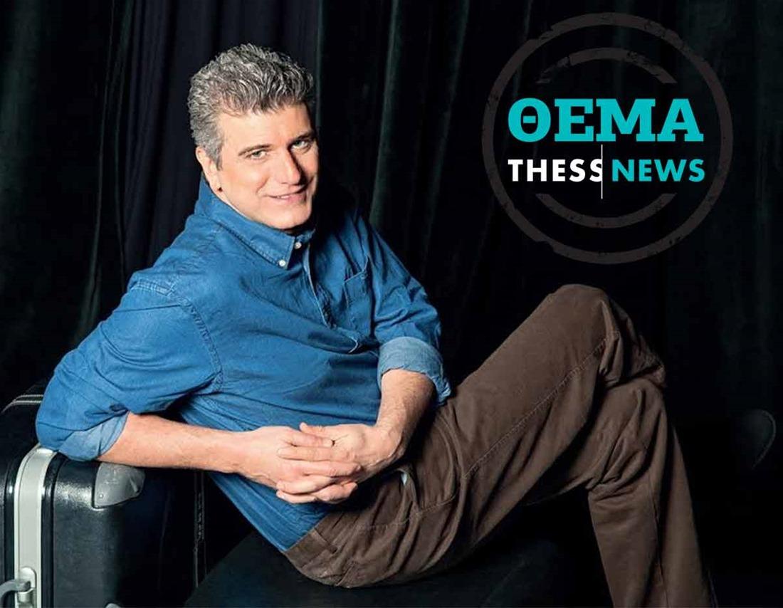 Βλαδίμηρος Κυριακίδης στην ThessNews: Να σταματήσουμε τη φαγωμάρα