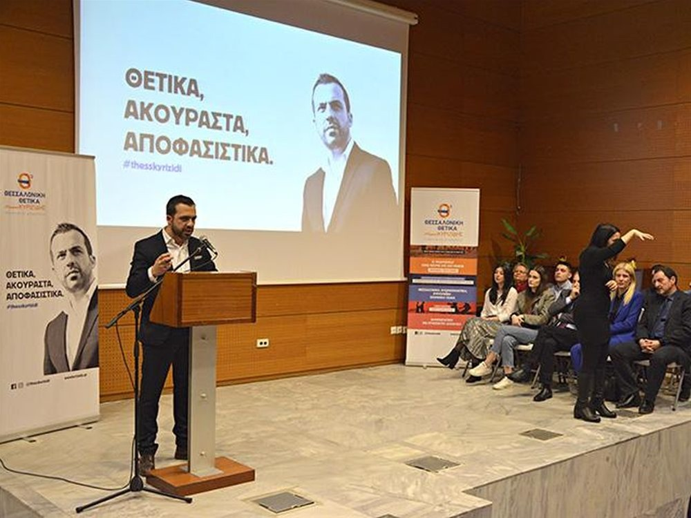 Κυριζίδης: Καταλαβαίνω την αλαζονεία του κ. Ταχιάου