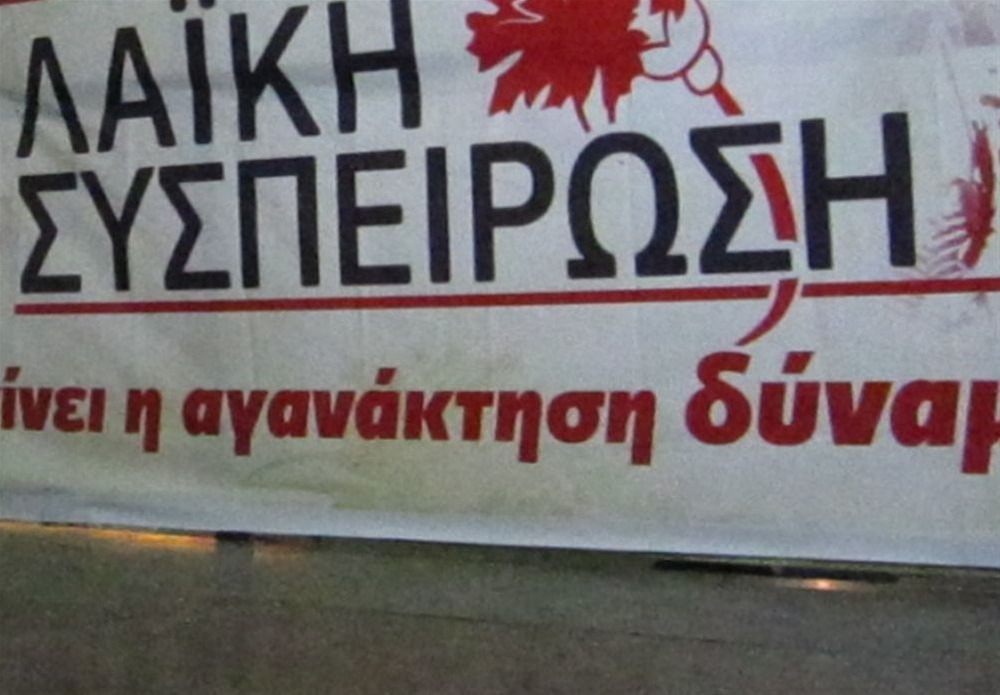 Παρουσιάζει σήμερα υποψηφίους δημοτικούς και διαμερισματικούς συμβούλους η «Λαϊκή Συσπείρωση»