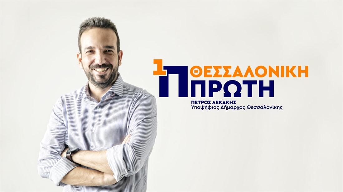 «Θεσσαλονίκη Πρώτη» η παράταξη του Πέτρου Λεκάκη για τον δήμο Θεσσαλονίκης