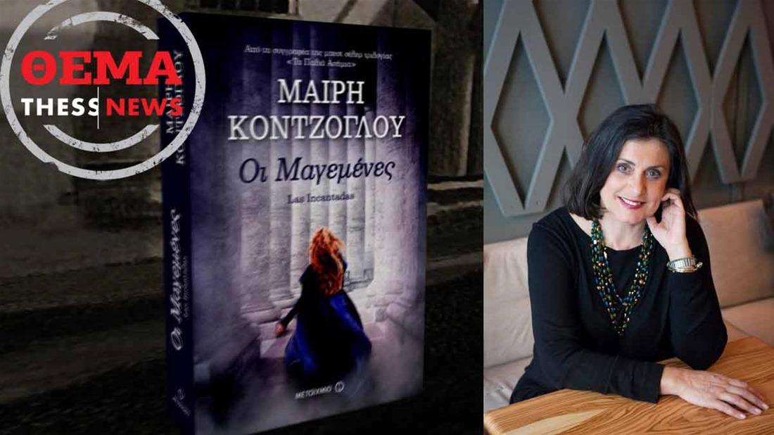 Οι «Μαγεμένες» που μαγεύουν – Η Μαίρη Κόντζογλου μιλά στην ThessNews