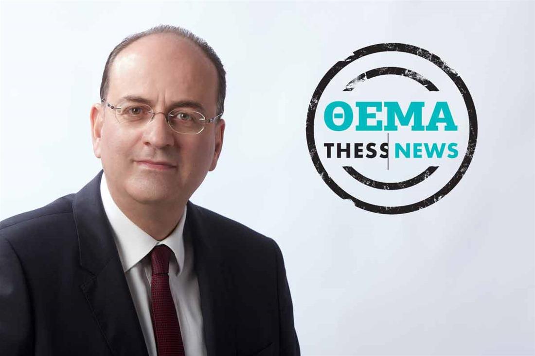 Μ. Λαζαρίδης στην ThessNews: «Η ΝΔ μπορεί να αλλάξει την Ελλάδα»