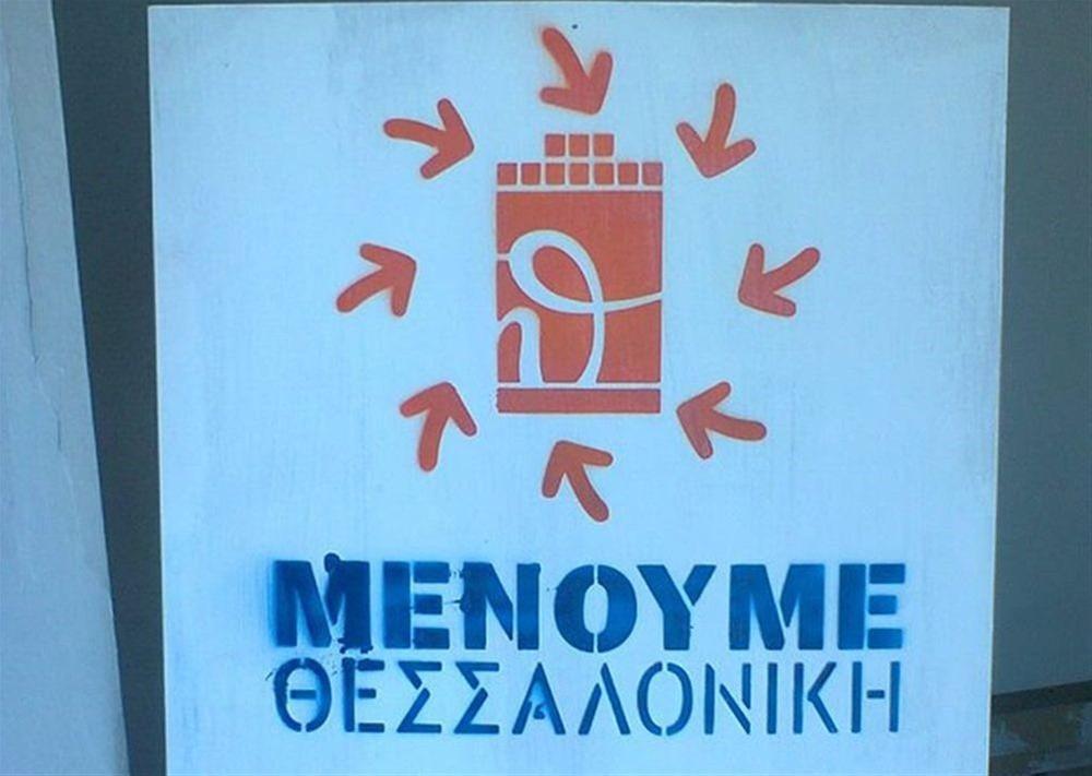 Τι λέει η δημοτική παράταξη «Μένουμε Θεσσαλονίκη» για την Πλατεία Ελευθερίας