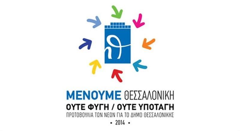 «Μένουμε Θεσσαλονίκη»: Εκλογές χωρίς πολιτική, εκλογές χωρίς συλλογικό στόχο