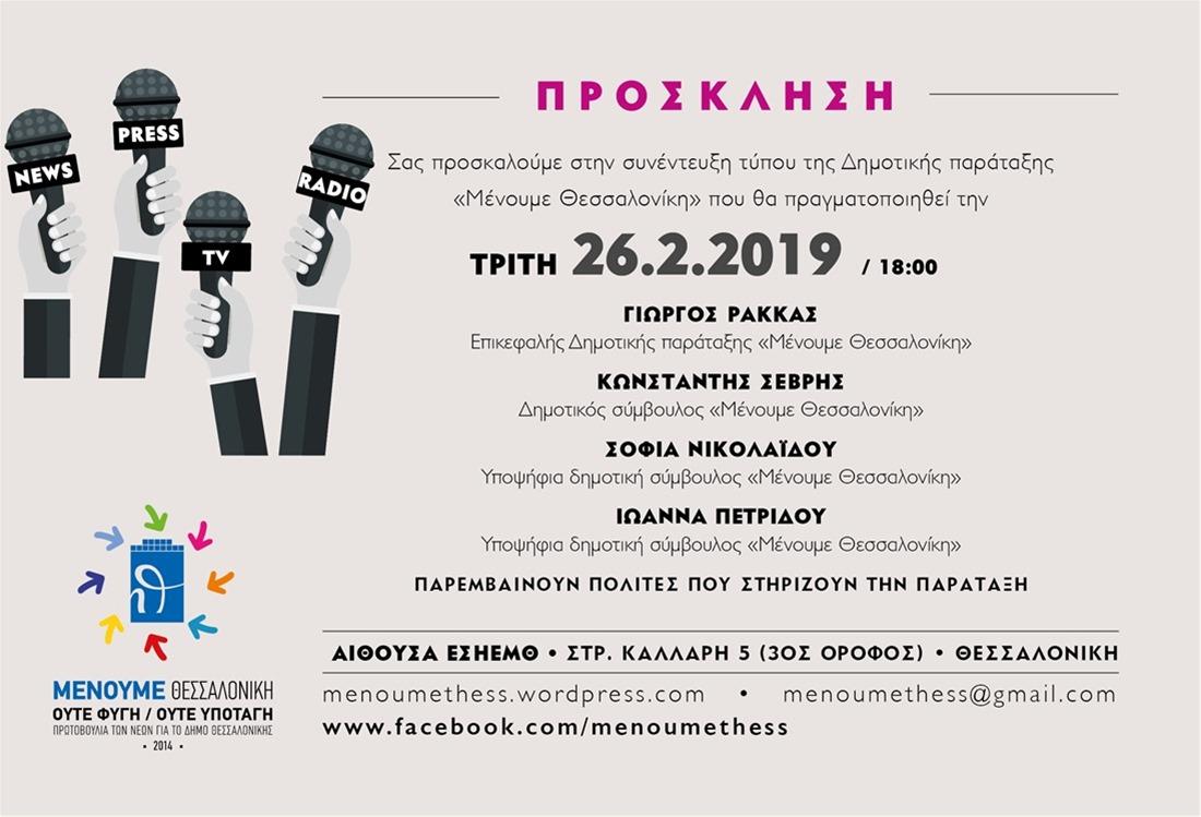 Ανοιχτή συνέντευξη τύπου της παράταξης «Μένουμε Θεσσαλονίκη»