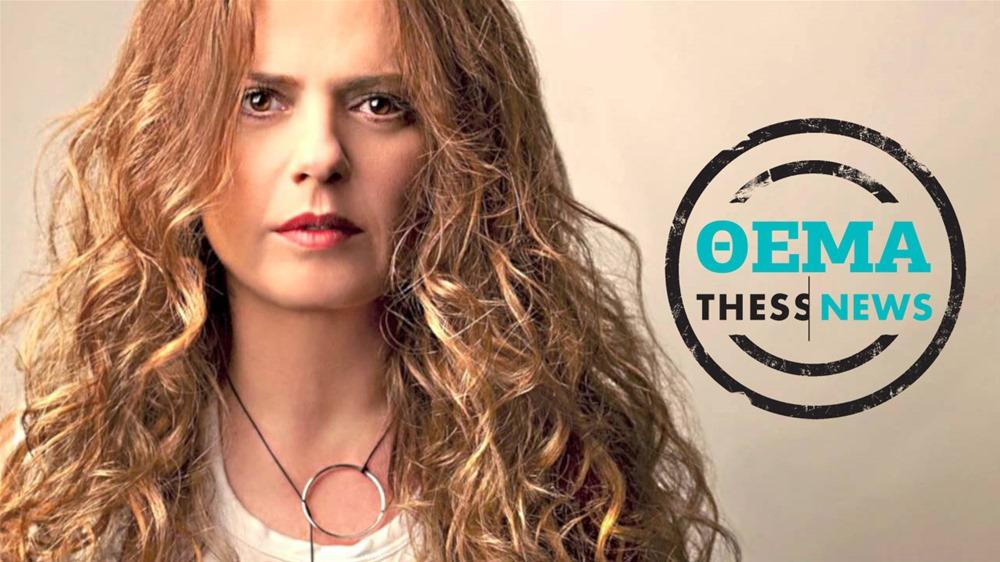 Τσαλιγοπούλου στην ThessNews: Τραγούδι, μοναδικό γιατρικό έστω για λίγες ώρες