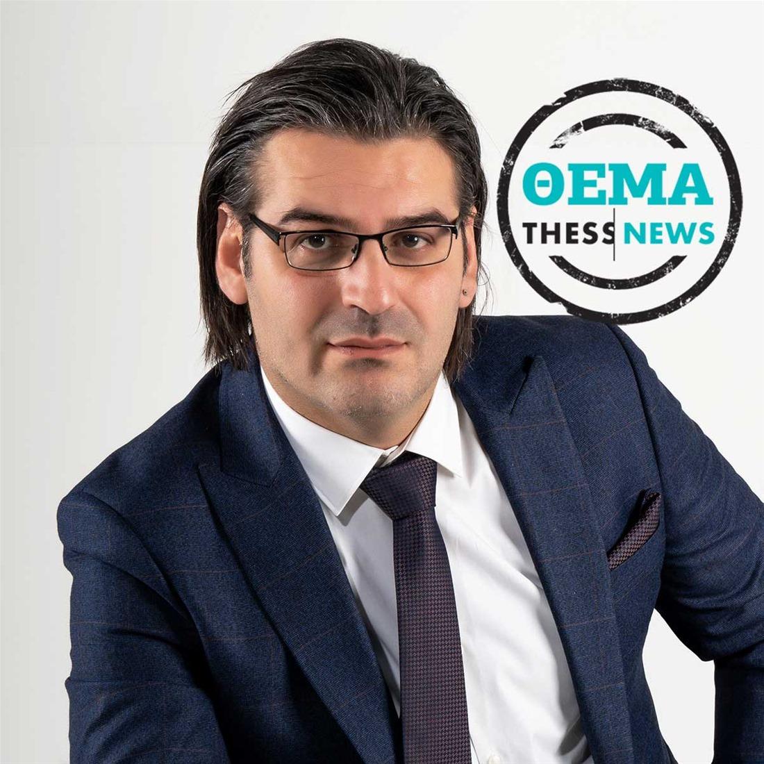 Λ. Ωραιόπουλος στην ThessNews: «Να ενώσουμε, όχι να διχάσουμε»
