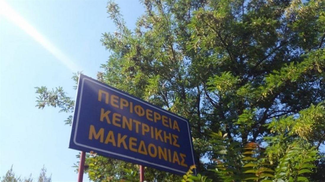 Νέο σχήμα για τις εκλογές στην Περιφέρεια Κεντρικής Μακεδονίας