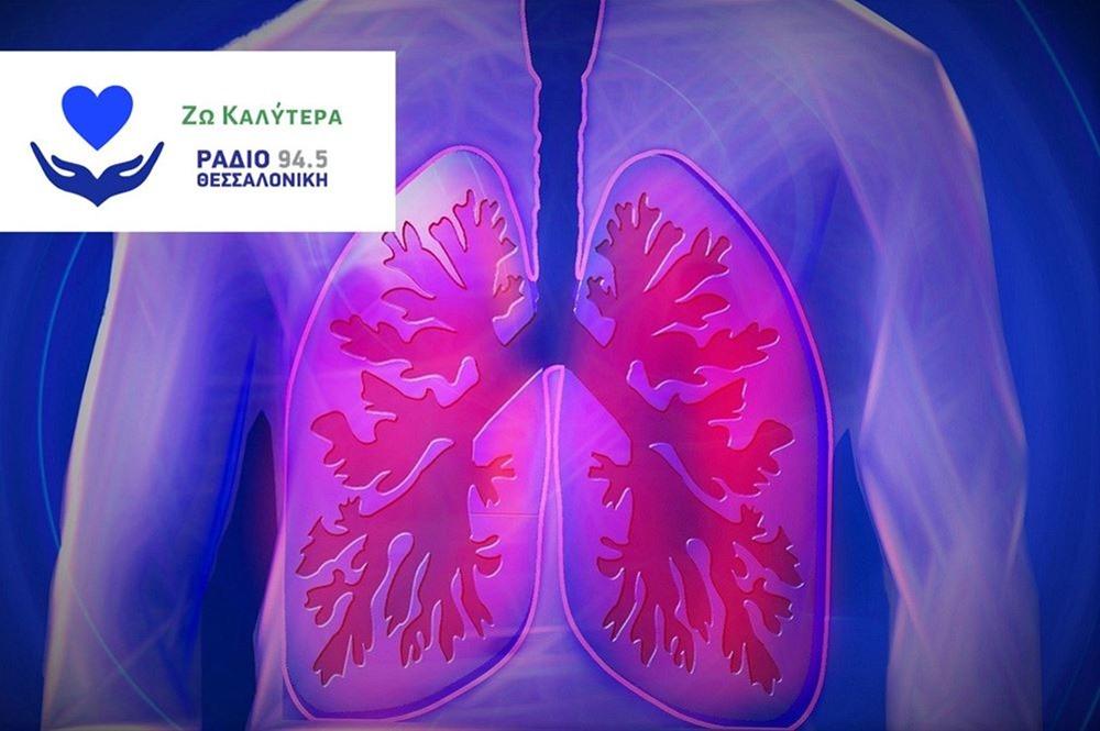ΖΩ ΚΑΛΥΤΕΡΑ: Το 10% των Ελλήνων πάσχει από Χρόνια Αποφρακτική Πνευμονοπάθεια – Οι μισοί δεν το γνωρίζουν