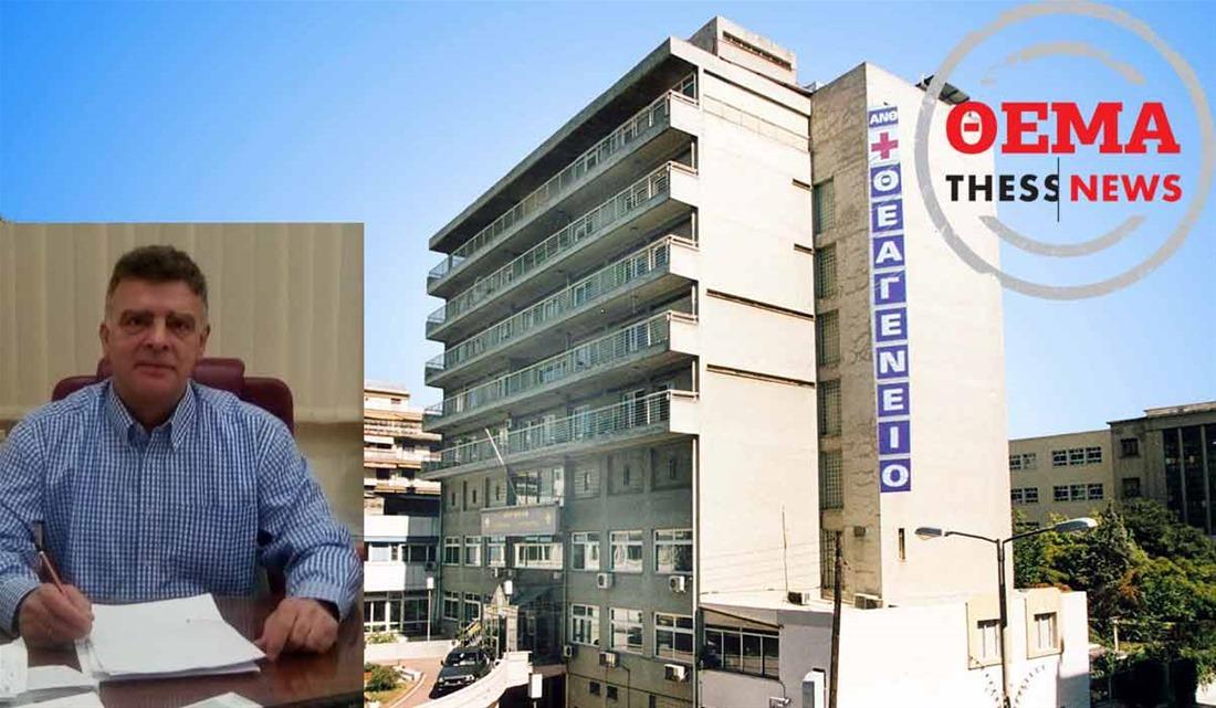 «Το Θεαγένειο συμβολίζει την Ελπίδα» – Ο διοικητής του νοσοκομείου μιλά στην ThessNews