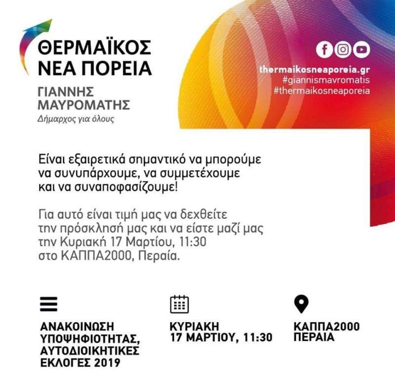 Την Κυριακή ανακοινώνει την υποψηφιότητα για τις αυτοδιοικητικές εκλογές ο Γιάννης Μαυρομάτης