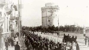 Αφιέρωμα ΡΘ: Σε ποια Θεσσαλονίκη μπήκε ο ελληνικός στρατός 26 Οκτωβρίου 1912 (audio)