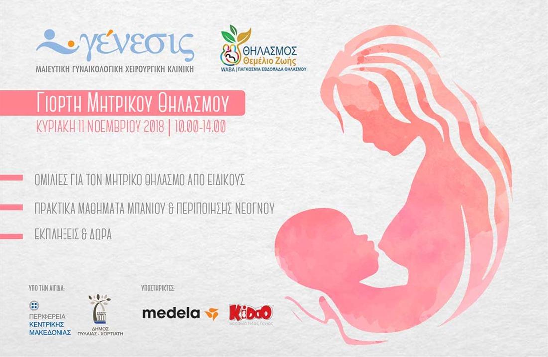 Εκδήλωση για τον μητρικό θηλασμό την Κυριακή από την Κλινική Γένεσις