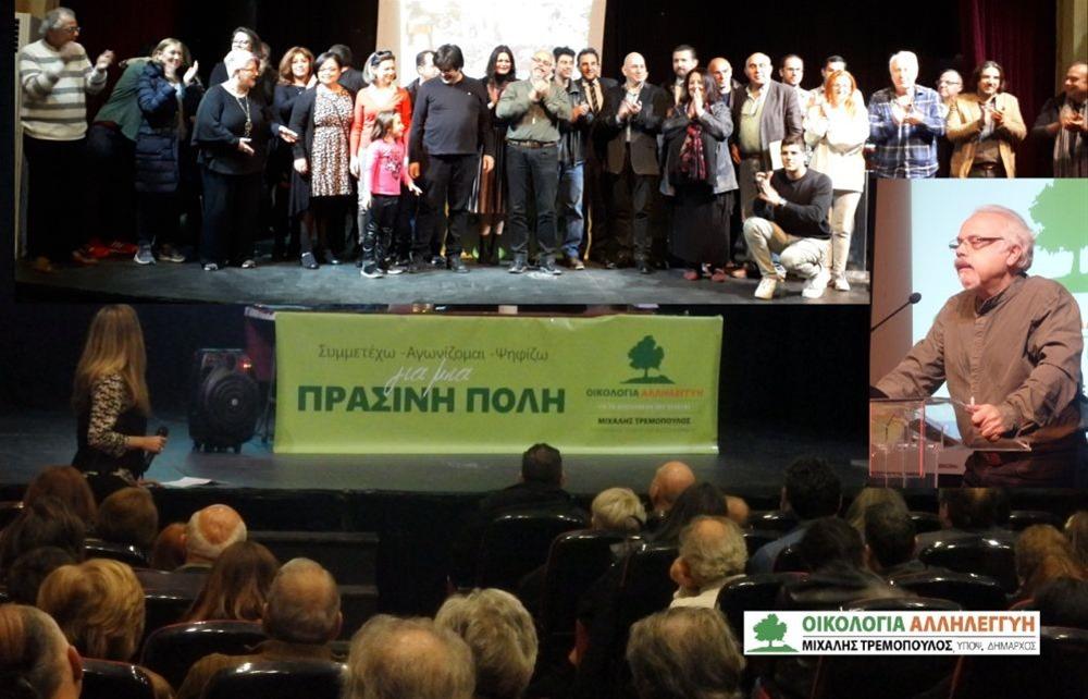 Παρουσιάστηκαν οι υποψήφιοι και το Πρόγραμμα της «Οικολογίας – Αλληλεγγύης»