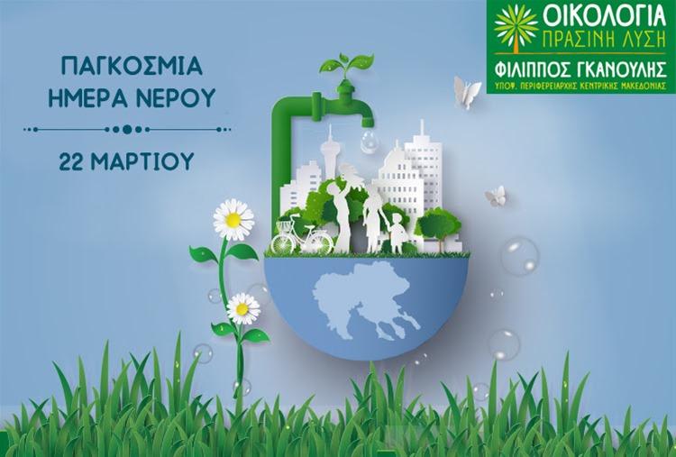 Η «Οικολογία – Πράσινη Λύση» για την Παγκόσμια Ημέρα Νερού: Περισσότερο και καλύτερο νερό για όλους