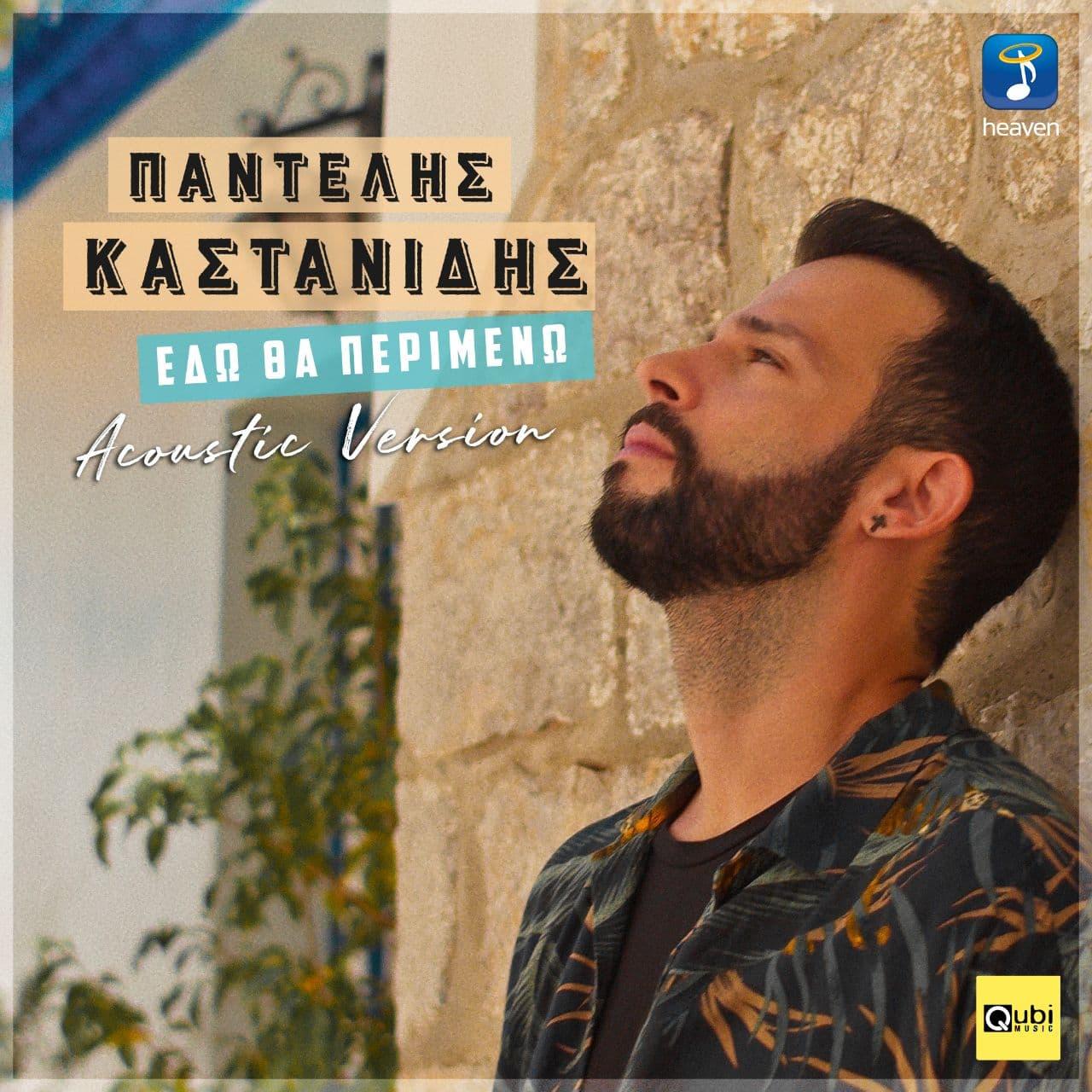 O δίσκος «Εδώ θα περιμένω» του Παντελή Καστανίδη σε acoustic version (VIDEO)