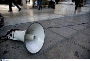 Θεσσαλονίκη: Συγκέντρωση διαμαρτυρίας σήμερα στην Καμάρα