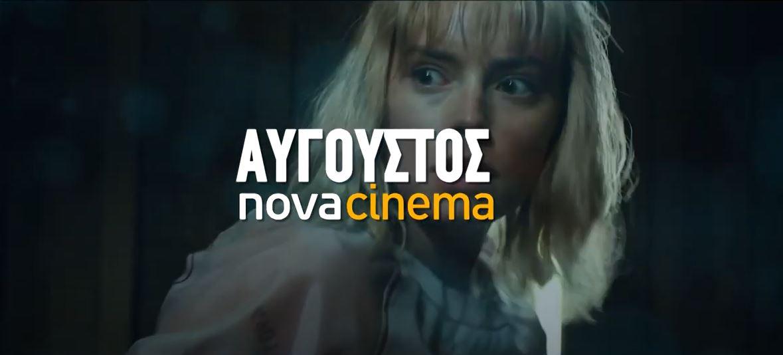 Τί θα δούμε στην Nova τον Αύγουστο (VIDEO)