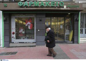 Τα εφημερεύοντα φαρμακεία για σήμερα Κυριακή (24/10) στην Θεσσαλονίκη