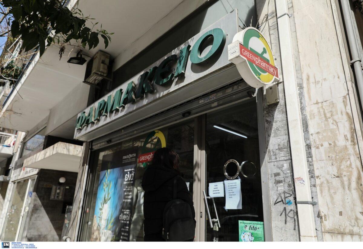 Τα εφημερεύοντα φαρμακεία για σήμερα Παρασκευή (10/09) στην Θεσσαλονίκη