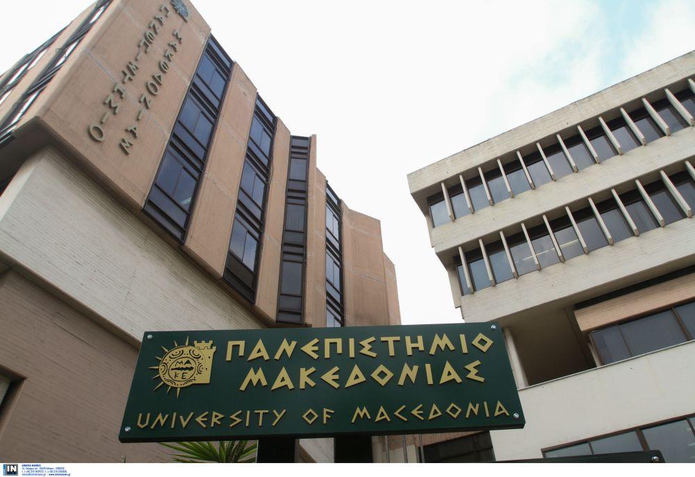 Το Πανεπιστήμιο Μακεδονίας συμπαρίσταται στους πυρόπληκτους