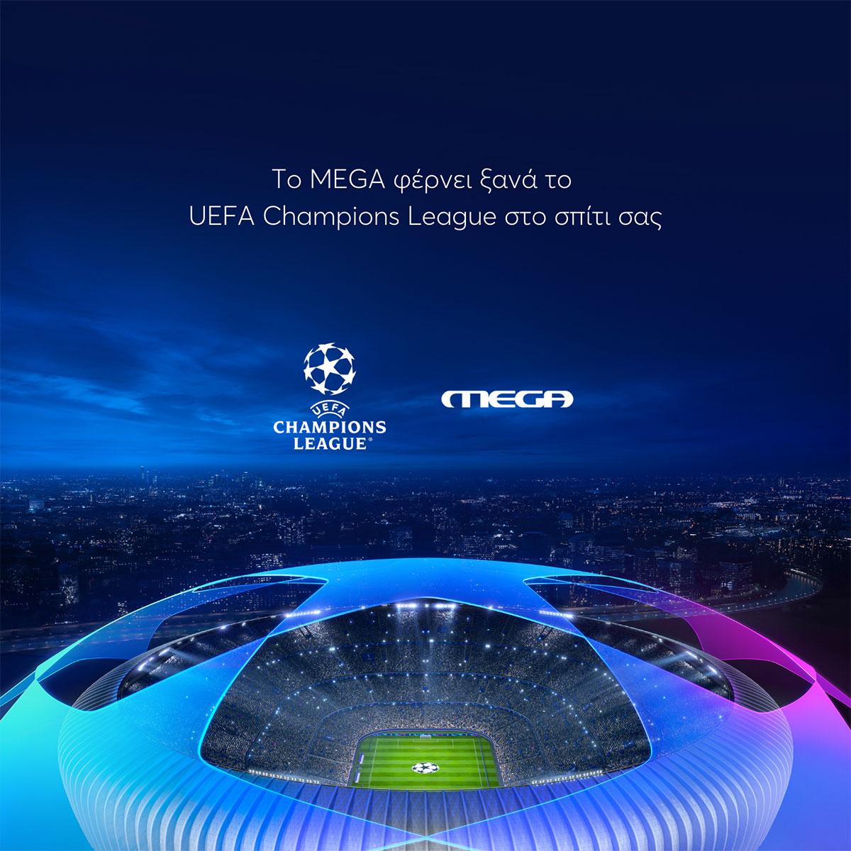 Champions League: Κάθε Τετάρτη μετάδοση αγώνα και από το MEGA