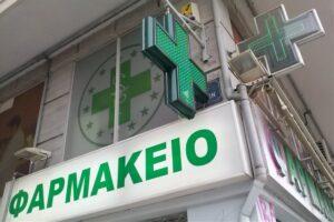 Τα εφημερεύοντα φαρμακεία για σήμερα Δευτέρα (25/10) στην Θεσσαλονίκη