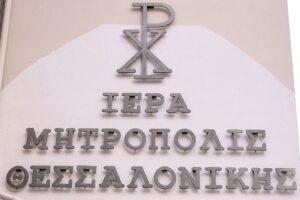 Αρνητής ιερέας «τιμωρήθηκε» από τη Μητρόπολη Θεσσαλονίκης – Συγκέντρωση διαμαρτυρίας από το Δίκτυο Ελληνισμού