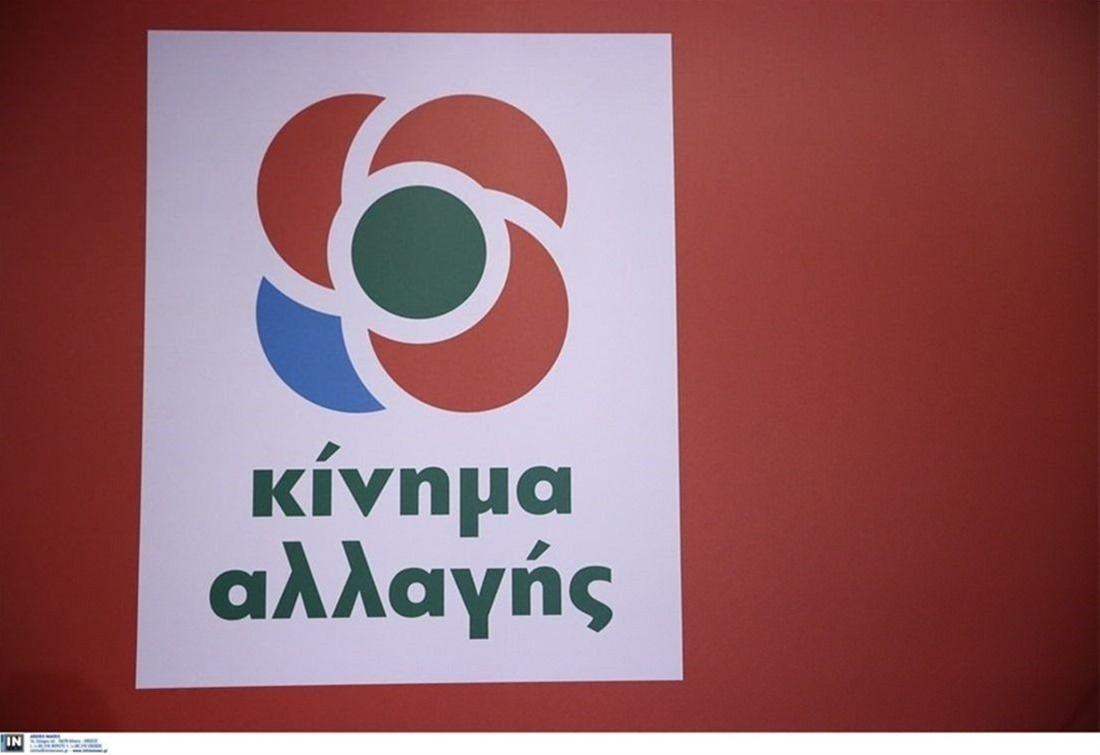«Βολές» από ΚΙΝΑΛ κατά Μητσοτάκη: «Δεν αλλάζει τη βαθιά συντηρητική πολιτική του»